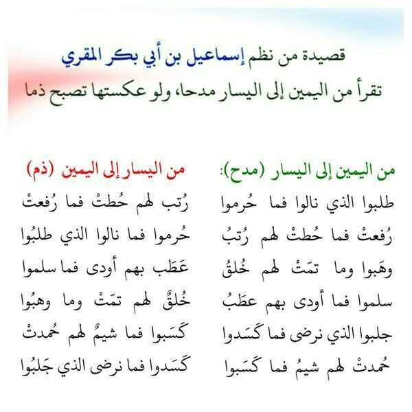 Pin By G S On ابيات اشعار Math Words Arabic Quotes