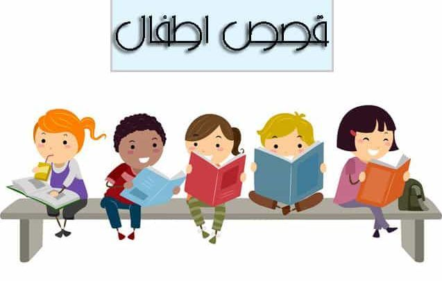 قصص اطفال طويلة ومضحكة جدا لجميع الأعمار Kids Reading Kids Market Study Fun