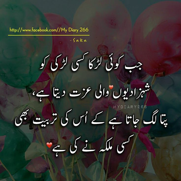 Find This Pin And More On Golden Words In Urdu By Emanhussain