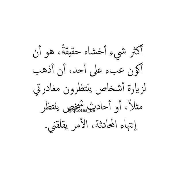 Pin By Noor Alanizi On In Arabic Words Quotes Poems