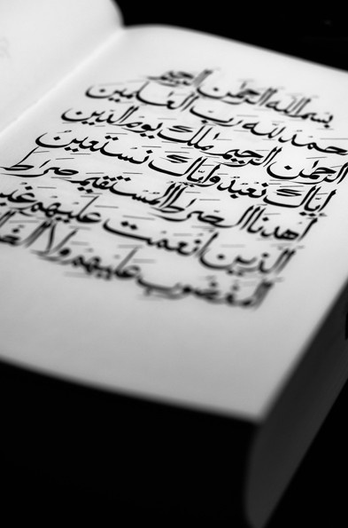 Islamic calligraphy is in a class of its own.