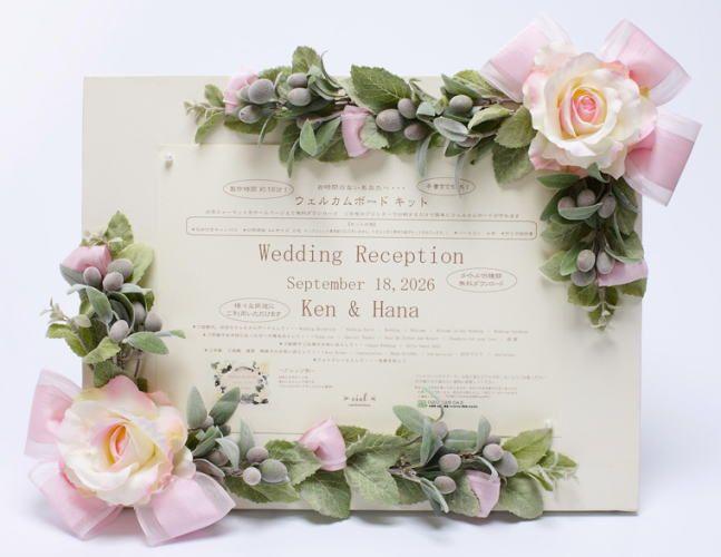 http://www.hanasho.org/gift_goods/bridal_goods/welcomeboard/ciel/kit/210.jpg