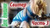 Свитер для собаки.Часть1.Одежда для собак своими руками на канале''Дела домашние''. — Яндекс.Видео