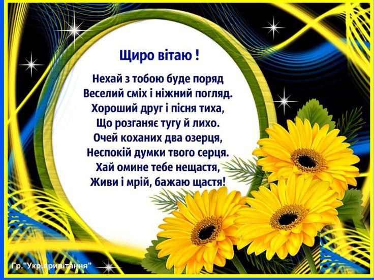 Поздравления для парня на украинском