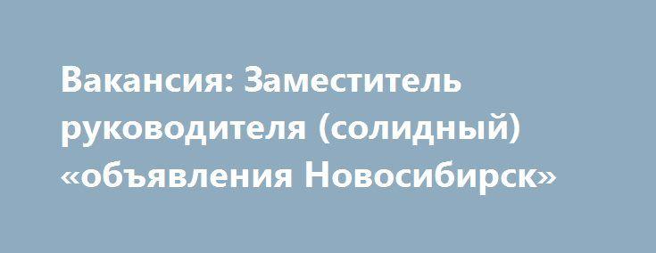 Вакансия: Заместитель руководителя (солидный) «объявления Новосибирск» http://www.pogruzimvse.ru/doska11/?adv_id=1924 Требования: рассудительность, солидность, трудолюбие, уравновешенность, грамотная речь, порядочность, исполнительность, готовность к обучению, образование высшее, неполное высшее, средне-специальное. Знание ПК (хотя бы офисные или базовые). Обязанности: документооборот, деловая переписка, выполнение поручений руководителя, создание условий для проведения переговоров. Участие…