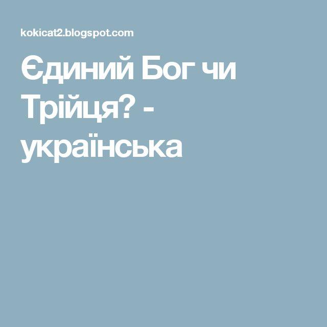 Єдиний Бог чи Трійця? - українська