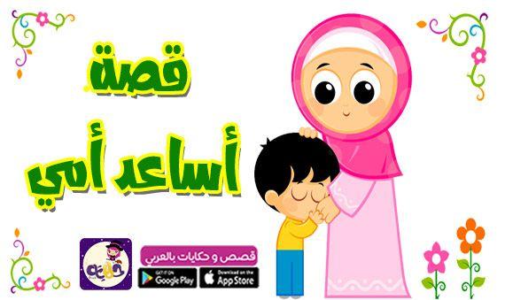 قصة عن بر الوالدين للاطفال قصة أساعد أمي لتشجيع الأطفال على بر الوالدين Flower Background Wallpaper Character App