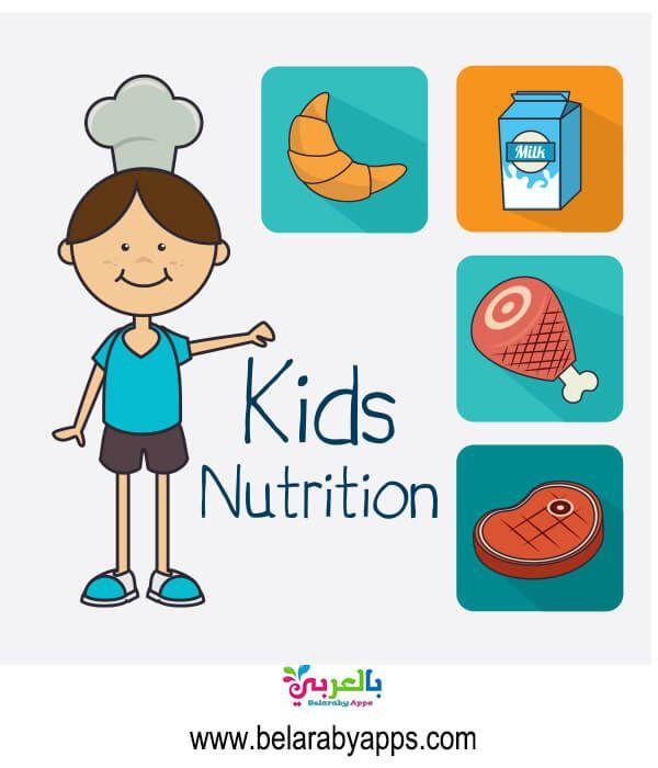 صور المجموعات الغذائية ملونة للاطفال وحدة الغذاء والهرم الغذائي بالعربي نتعلم In 2021 Preschool Learning Activities Preschool Learning Kids Nutrition