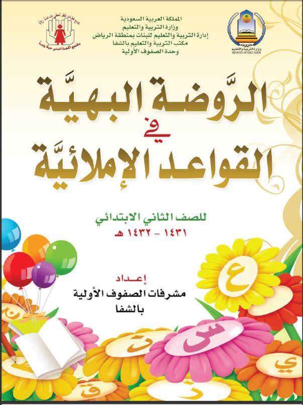 تعلم الإملاء التعليم الأساسي اقرأ واكتب مع أمي Arabic Alphabet For Kids Alphabet For Kids Learning French For Kids