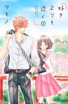 Suki yori mo Chikaku -2 volumi. La protagonista è Seto Kiyomi, una ragazza che non ha né un fidanzato, né degli amici. Questo perché sta sempre a studiare... Dopo aver fallito gli esami di ammissione al liceo che desiderava frequentare, ora è decisa a mettercela tutta per superare gli esami di ammissione all'università. Incontra casualmente un bellissimo uomo, che si scoprirà essere il suo nuovo vicino di casa... Questo affascinante ragazzo di nome Natsume Sousuke è anche il suo sensei.