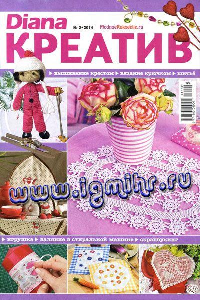DIANA КРЕАТИВ № 2 2014