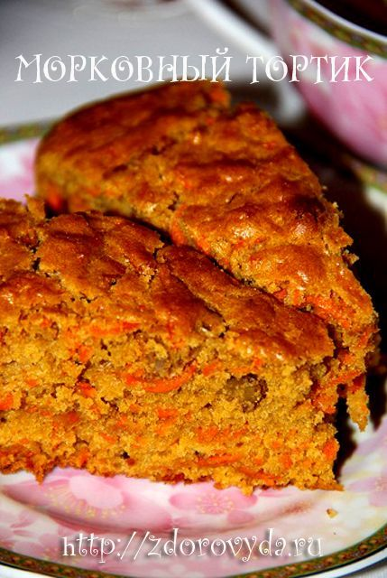 Как приготовить морковный торт?