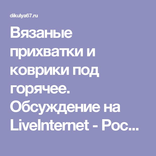 Вязаные прихватки и коврики под горячее. Обсуждение на LiveInternet - Российский Сервис Онлайн-Дневников