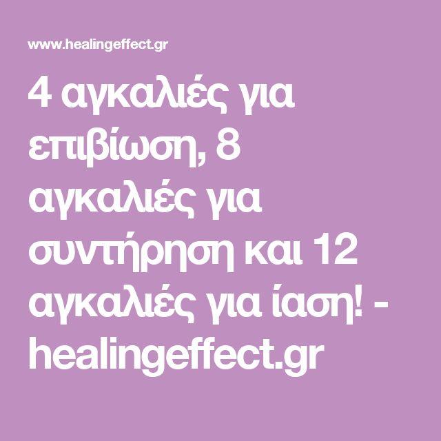 4 αγκαλιές για επιβίωση, 8 αγκαλιές για συντήρηση και 12 αγκαλιές για ίαση! - healingeffect.gr