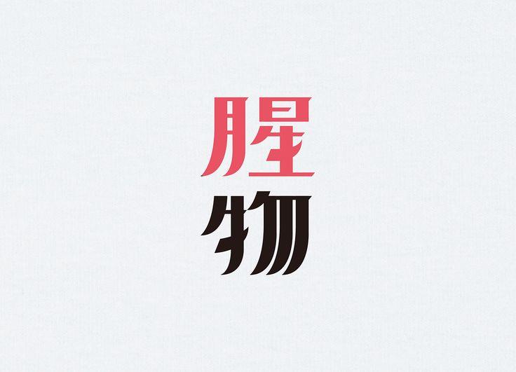 字體設計 Chinese Typography on Behance