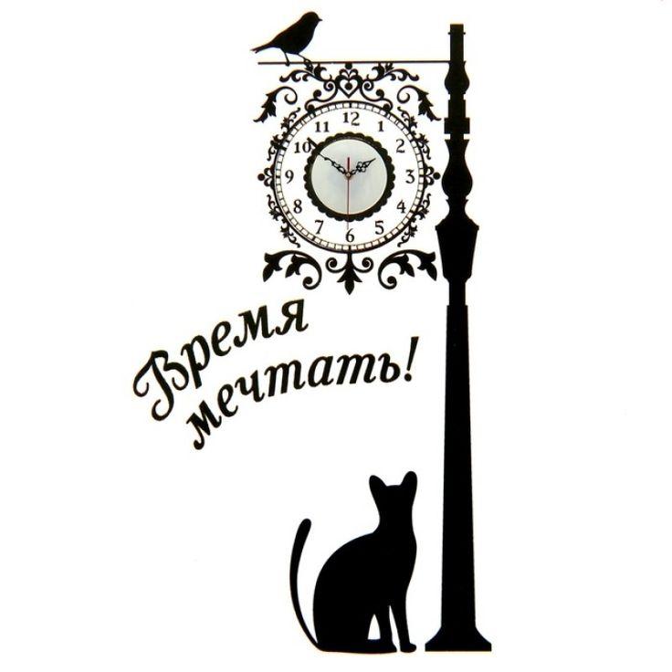 """Часы - наклейки на стену """"Время мечтать"""""""