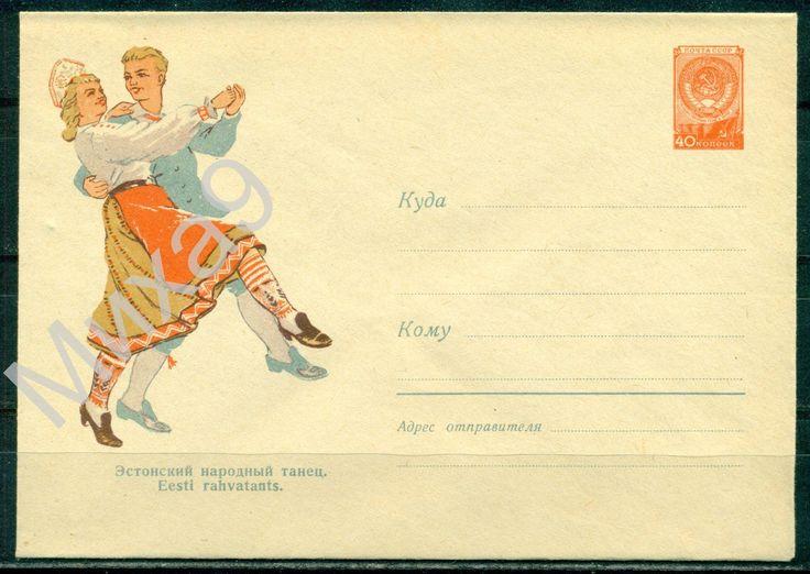 1960 ХМК 1168 Эстонский народный танец Эстония Соцреализм Костюмы Пименов