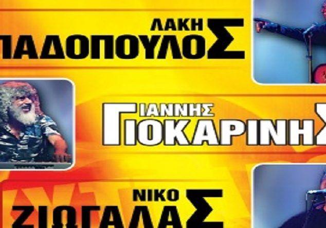 Διαγωνισμός: Κερδίστε προσκλήσεις για τους Λάκη Παπαδόπουλο, Γιάννη Γιοκαρίνη, Νίκο Ζιώγαλα & Γιάννη Μηλιώκα