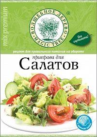 Приправа для салатов - Соль морская, чеснок, сахар, лук, перец черный, паприка, укроп, петрушка, лук зеленый, куркума.