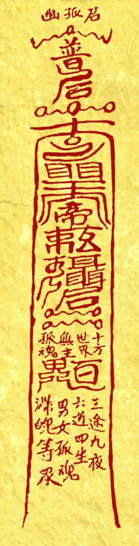 """Talisman Used to Summon Souls and Lonely Ghosts.""  Vermilion ink on yellow paper. Light it on fire to activate its magic.     It contains instructions to infuse the talisman with power, the phrase ""Wandering Ghosts within the Ten Directions,"" and the invocation,  ""Gather together the spirits of both male and female wandering souls from the pathways of the Three Realms, the Nine Endless Nights, the pathways to the Six Main Realms, and the Four Rebirths."""