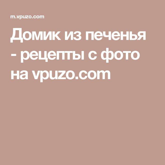 Домик из печенья - рецепты с фото на vpuzo.com