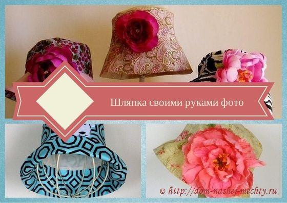 Летняя шляпа своими руками фото