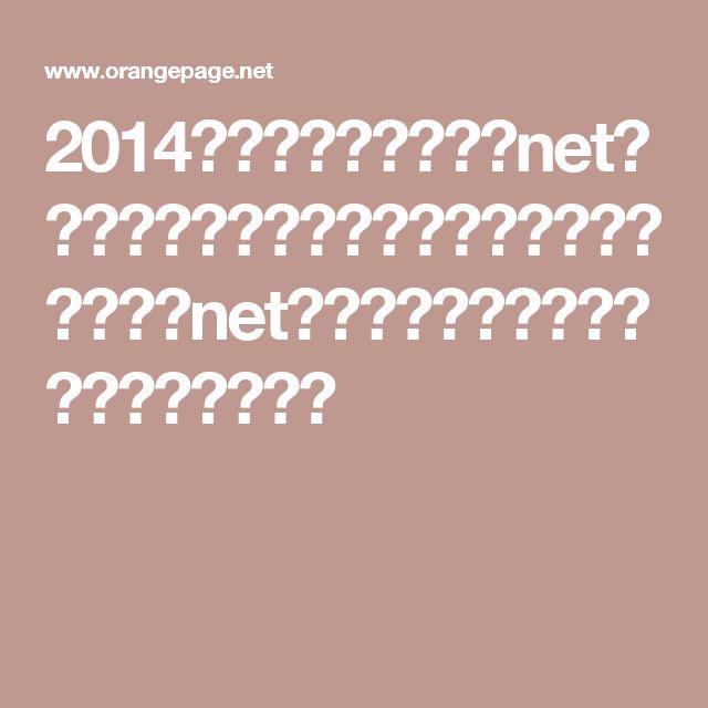 2014年のオレンジページnetレシピ人気ランキング大公開!【オレンジページnet】プロに教わる簡単おいしい献立レシピ