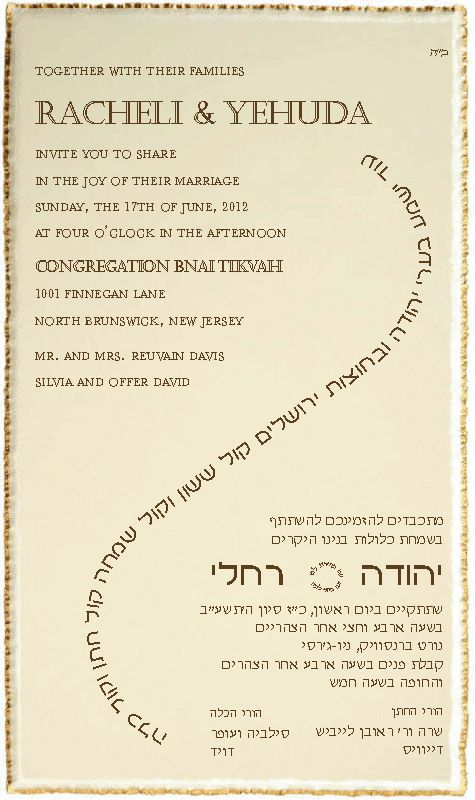Pearly Border U2013 Wedding Invitation | Wedding, Bar Mitzvah And Bat Mitzvah    Hebrew And