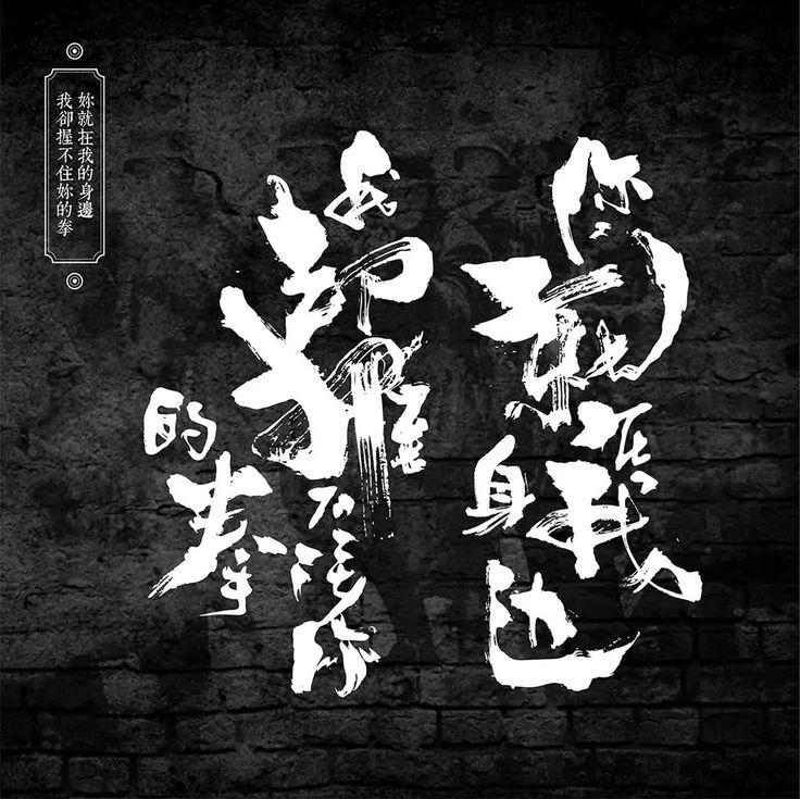 刘鑫:字作主张·新兴起的书法字体设计【LOGO大师V课堂第84期】04.27