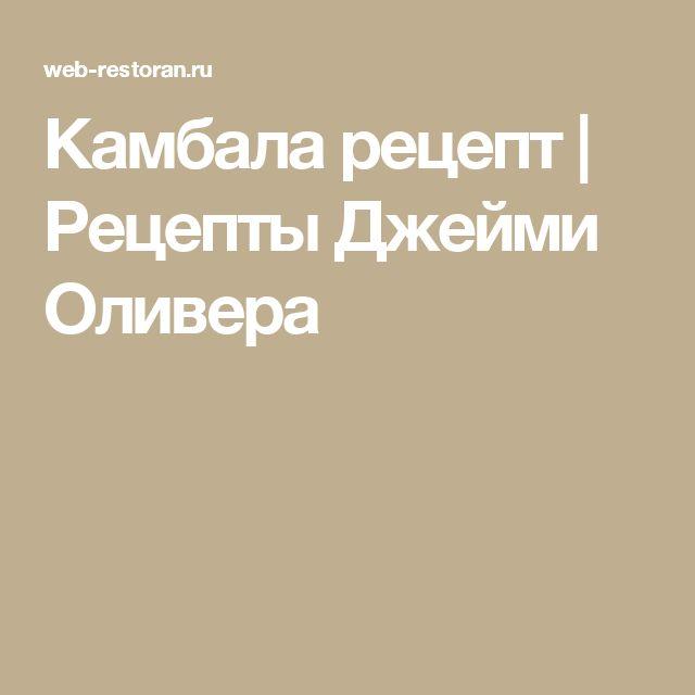 Камбала рецепт | Рецепты Джейми Оливера