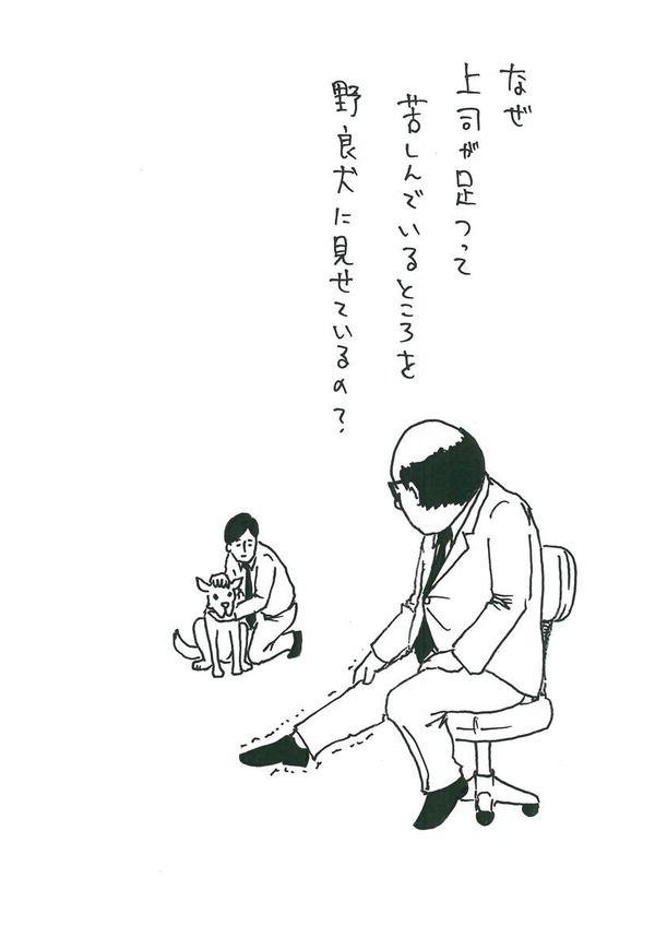 シュールな1コマ漫画『サラリーマン山崎シゲル』、ファン急増中!(画像60枚) - ViRATES [バイレーツ]