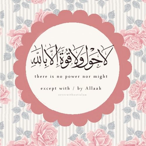 There is no power not might except with / by Allah