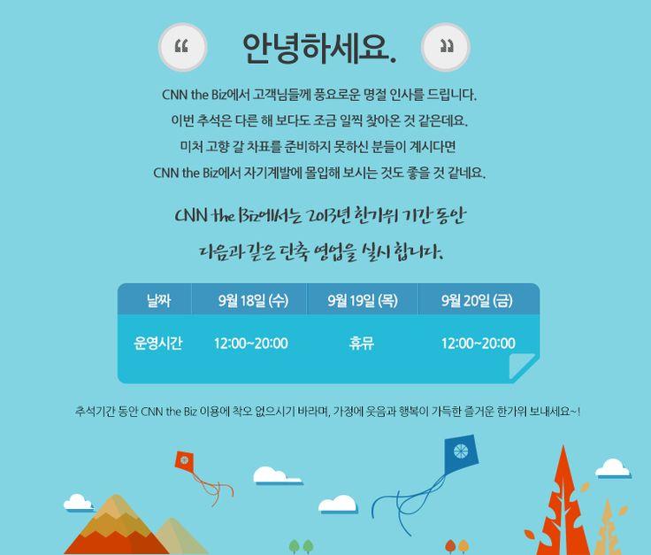 [씨앤비] 추석 공지 (김보인)