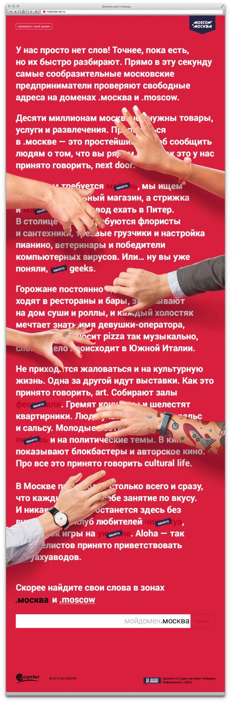 Промо-сайт доменных зон .москва и .moscow 2.0