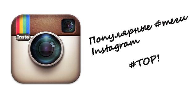 Решил выкидывать для вас 30 самых популярных тэгов для instagram на данные сутки.  Для чего они нужны?  Применив их вы значительно увели...