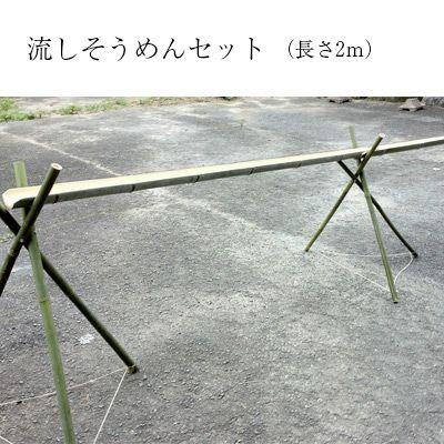 流しそうめんセット (長さ2m)