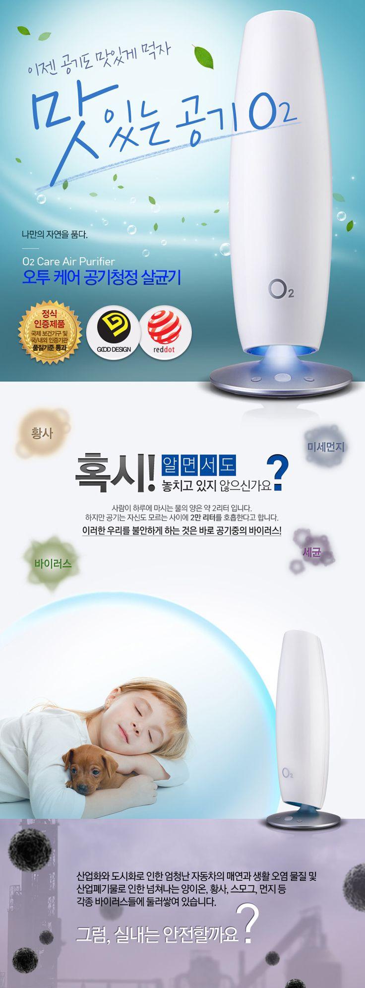 쿠팡!   [O2케어]O2케어 UV살균 음이온 공기청정기