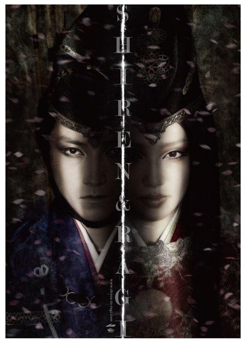 劇団☆新感線2012年春興行 いのうえ歌舞伎「シレンとラギ」/劇団☆新感線