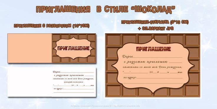 Мини-набор для проведения и оформления дня рождения в стиле «Шоколад»