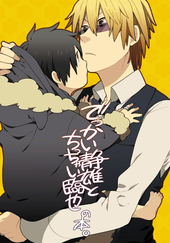 izaya and shizuo relationship marketing
