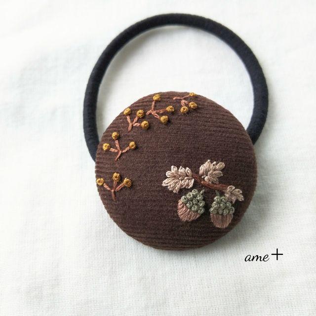 木の実 刺繍ヘアゴム ブローチへ変更可能 フェルト刺繍 シンプルな刺繍 刺繍