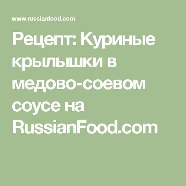 Рецепт: Куриные крылышки в медово-соевом соусе на RussianFood.com