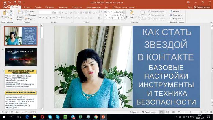 Social CRM. Как стать звездой в Контакте? Базовые настройки, инструменты...