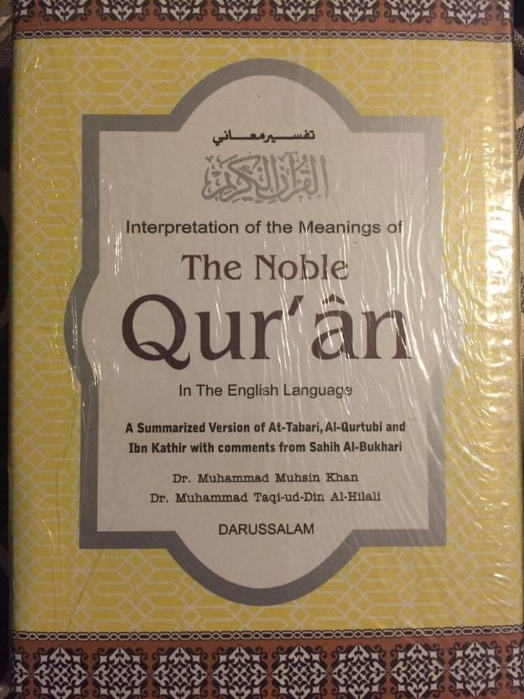 Interpretation Of The Meanings Of The Noble Quran Arabic English HB Summarized