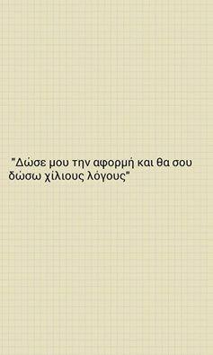 Δωσε μου την αφορμηη!!❤️