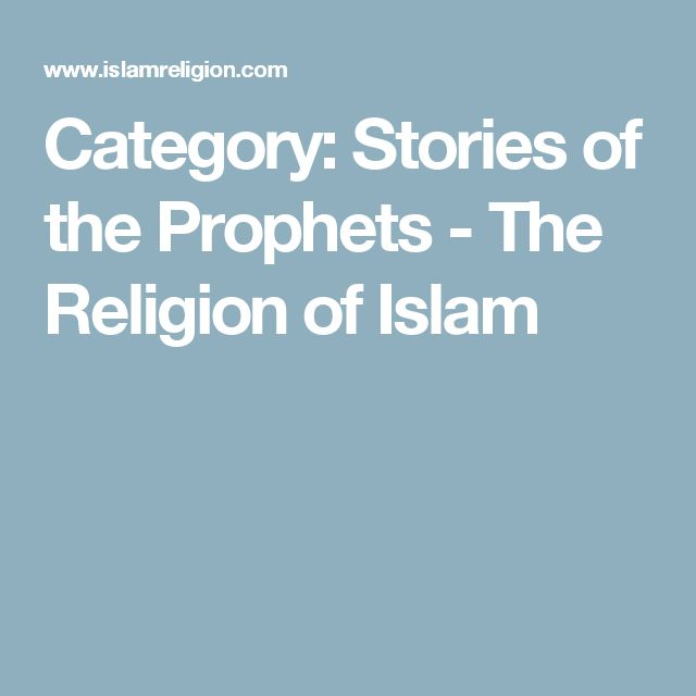 Category: Stories of the Prophets - The Religion of Islam