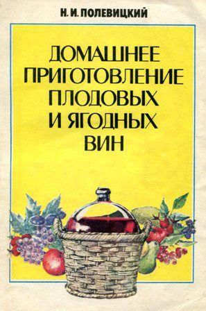 Ингредиенты - Смородина — 3 кг - Сахар — 2 кг - Вода — 3 л Немытую смородину перебрать, размять и поместить в ведро...