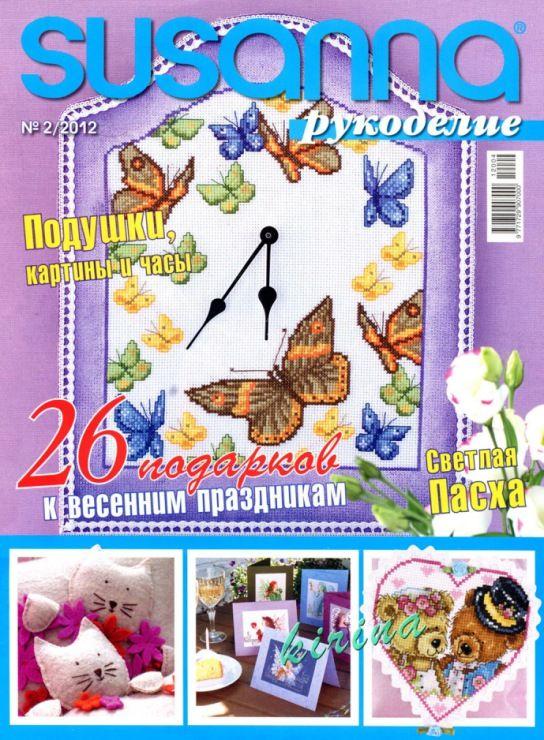 Gallery.ru / Foto # 1 - Susanna Costura 02.12 - Los-ku-tik