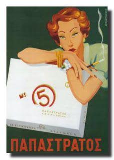 Το παλιατζίδικο των αναμνήσεων: Παλιές ελληνικές διαφημίσεις τσιγάρων