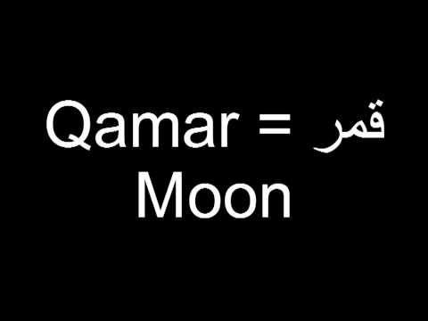 ▶ Arabic lesson phonetics - YouTube
